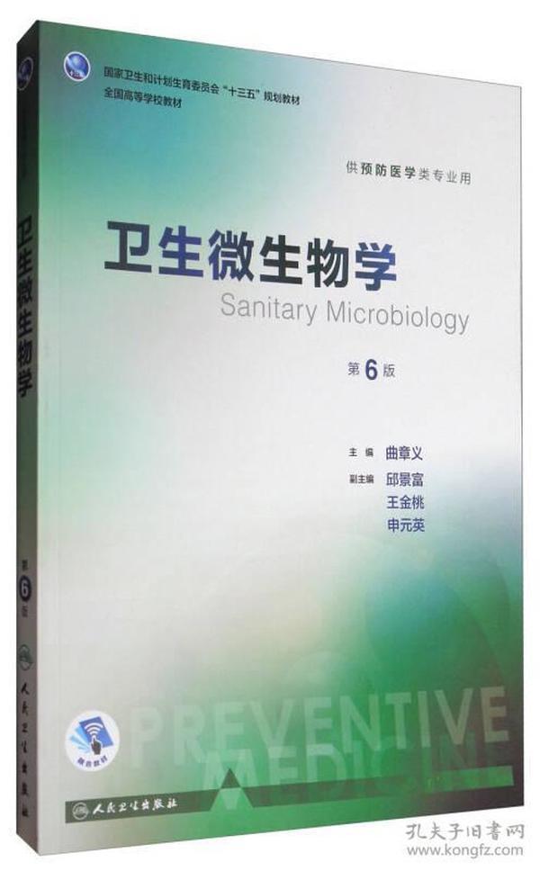 卫生微生物学