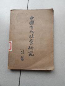 《中国古代社会研究》民国旧书