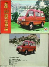 五菱牌P N H系列微型汽车使用手册