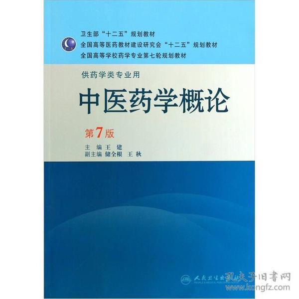 全国高等学校药学专业第7轮规划教材:中医药学概论(供药学类专业用)(第7版)