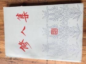 上海市文史研究馆馆员武重年藏书2515:《修人集》 赵兴茂 签名