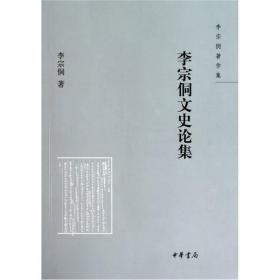 李宗侗文史论集