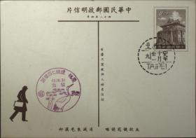 总统华诞系列:台湾邮政用品、邮资片,庆祝总统七十四华诞纪念