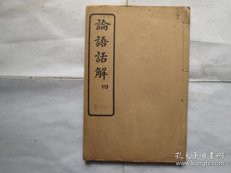 论语话解(存1册·8-10卷)