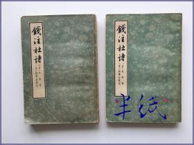 钱注杜诗 上下 1958年初版