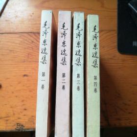 毛泽东选集1-4卷(九一山东二版一印)