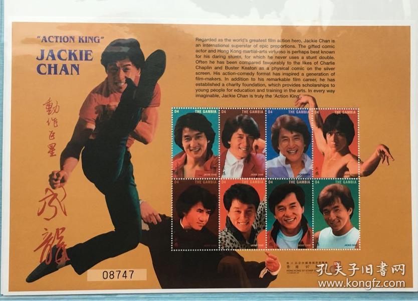 邮票小版张:第11届亚洲国际邮票展览会 香港97邮展 动作巨星-----成龙小版张。尺寸:24.5X16.5CM
