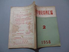 科学普及资料汇编(1958年第2期)