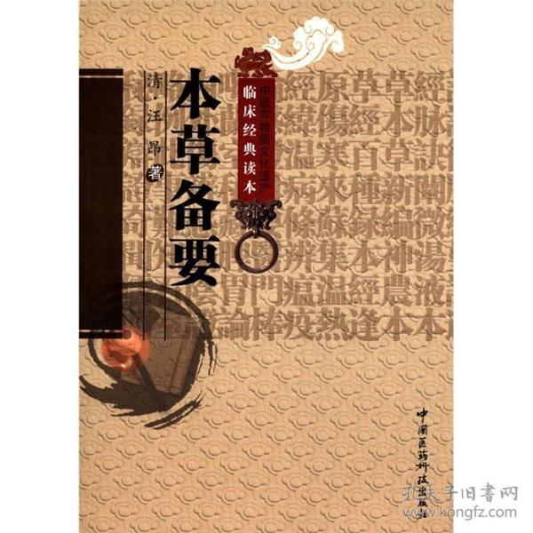 中医非物质文化遗产临床经典读本:本草备要