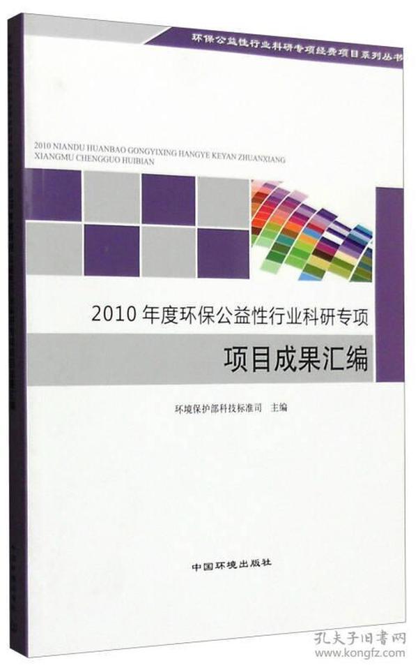 2010年度环保公益性行业科研专项项目成果汇编
