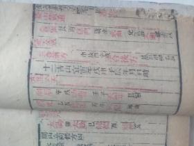 朱墨套印      阴阳五行 协纪辩方卷十四一册全
