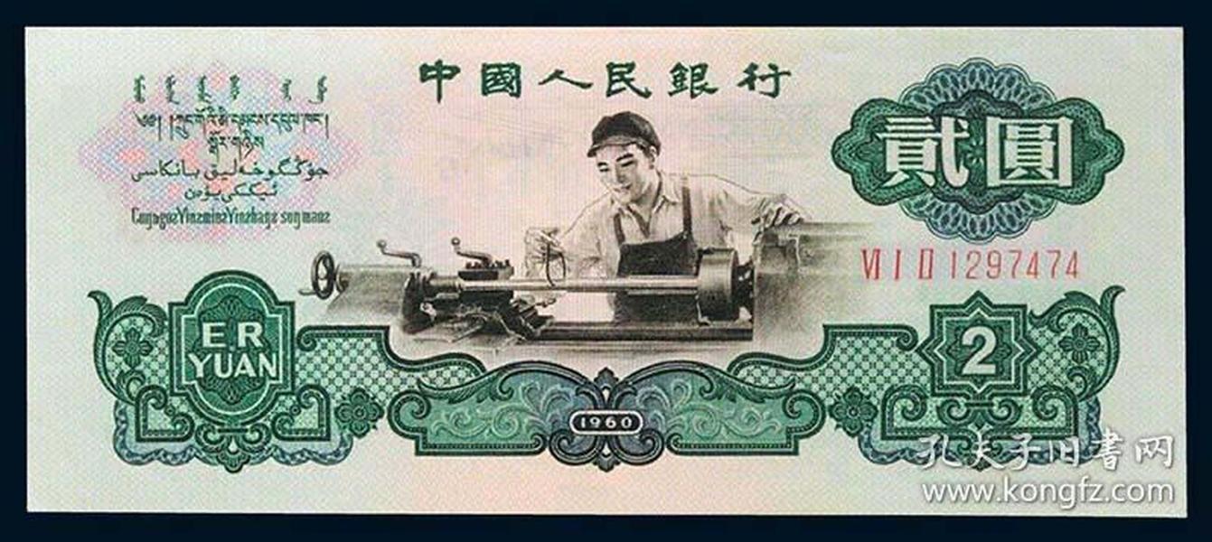 第三套人民币古币水印车工2元单张收藏