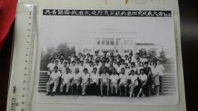 1984年安徽省博物馆前。安徽省文化厅共青团直属机关四次代表大会合影,
