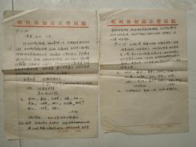90年福州林如高正骨医院信笺两张写有诊病记录