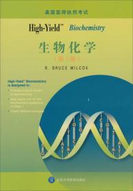 美国医师执照考试HighYield生物化学(第3版)
