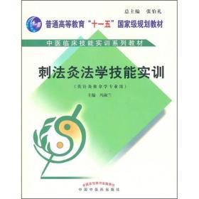 刺法灸法学技能实训(供针灸推拿学专业用)