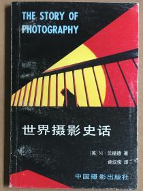 世界摄影史话.中国摄影出版社1986年1版1印