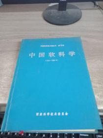 中国科学技术蓝皮书第8号:中国软科学(1978-1992年)