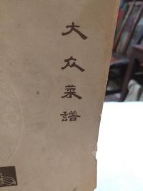《大众菜谱》一册