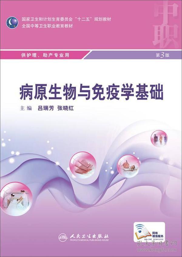 病原生物与免疫学基础(第3版)