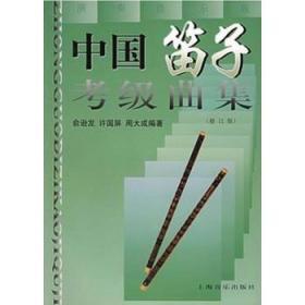 中国笛子考级曲集