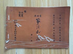 1928年日本博信堂发行筝曲谱本《生田流 筝? 春の曲》一册 前田先生作谱
