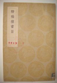 稽瑞楼书目(丛书集成初编)民国28年初版