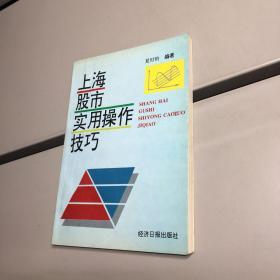 上海股市实用操作技巧【一版一印 9品-95品+++ 正版现货 自然旧 实图拍摄 看图下单】