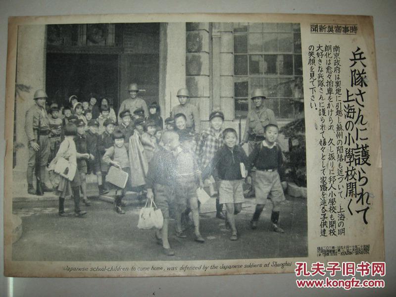 日本侵华罪证 1937年时事写真新闻  苏州即将陷落 日军护送上海的日本人子女上学