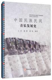 中国民族民间音乐发展史