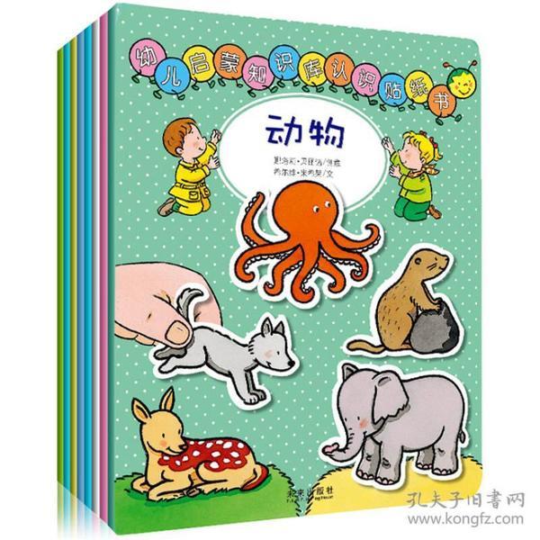 幼儿启蒙知识库认知贴纸书(共8册)