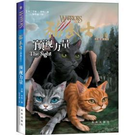 预视力量:猫武士三部曲之1