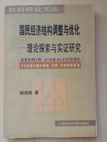 国民经济结构调整与优化:理论探索与实证研究