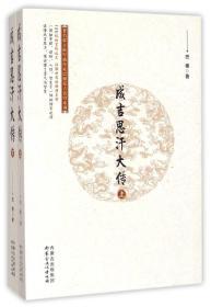 成吉思汗大传(上下)/著名蒙古族军旅作家巴根蒙古贵胄系列