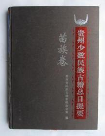 贵州少数民族古籍总目提要苗族卷