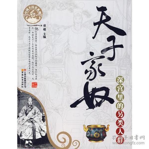 中国大历史系列·天子家奴-深宫里的另类人群