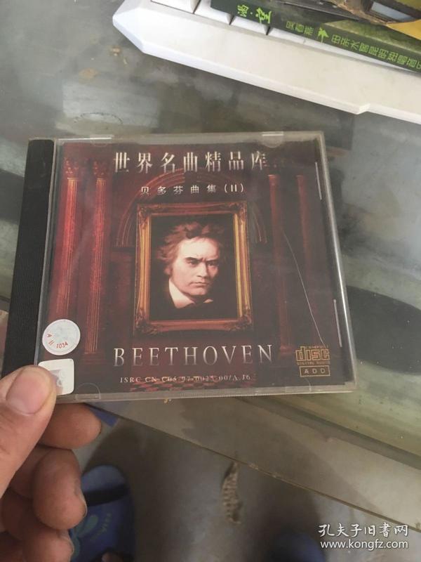 ADD  世界名曲精品库 贝多芬曲集2