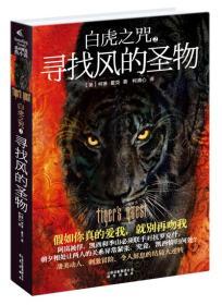 白虎之咒 2:寻找风的圣物