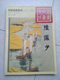 1995~2002书画拍卖集成:全彩版.陆俨少