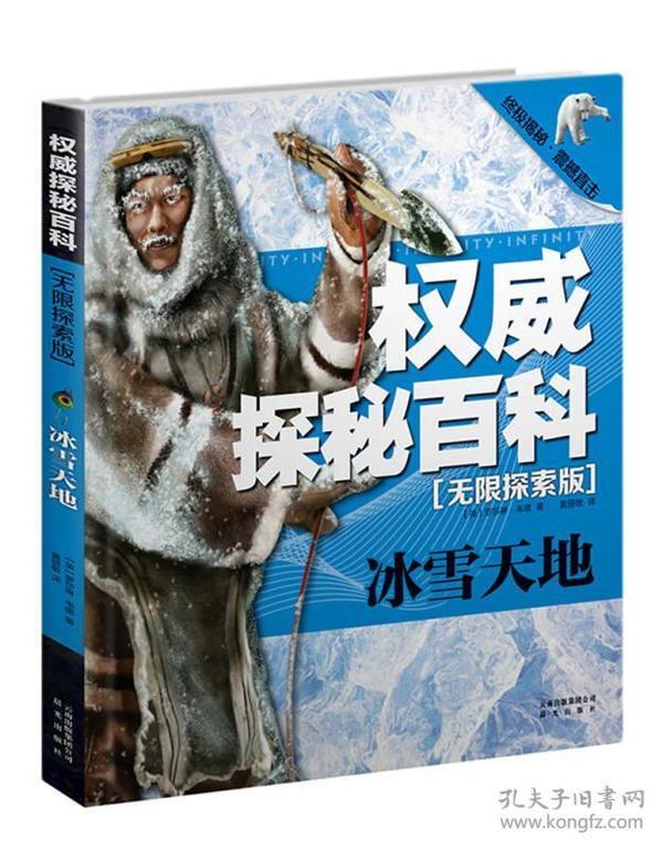 权威探秘百科·无限探索版:冰雪天地