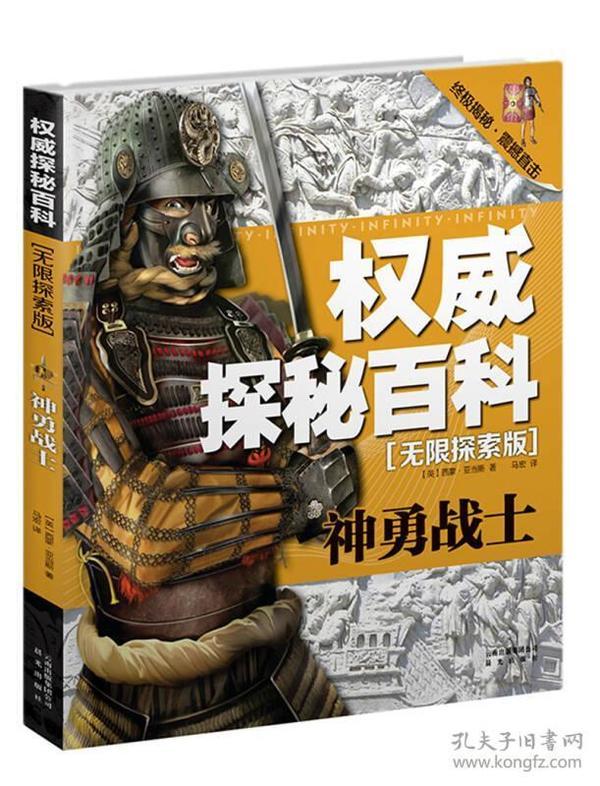 权威探秘百科·无限探索版:神勇战士