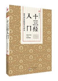 正版-儒家经学精粹普及读本:十三经入门
