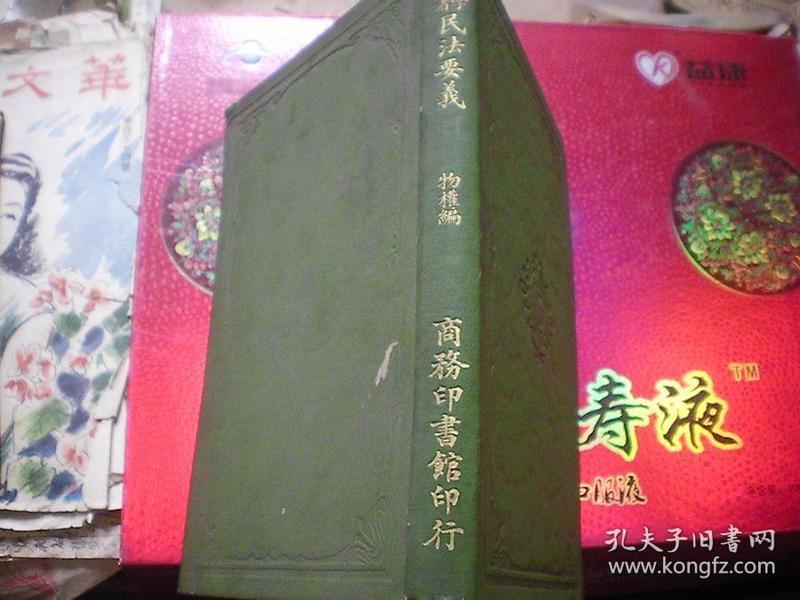 日本民法要义 物权编 精装 民国2年版 徐家汇耶稣会藏书