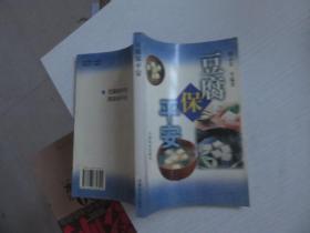豆腐保平安 内有笔迹划线