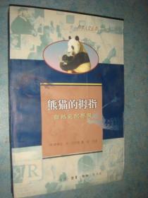 《熊猫的拇指》美 古尔德著 生活 读书 新知三联书店 私藏 书品如图.