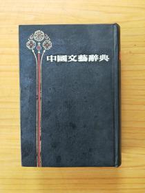 中华文艺辞典 上海书店