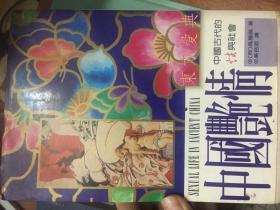 中国艳情--中国古代的性与社会
