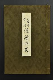 孔网唯一《六合庵华谱 徒然之友》线装一册全 珂罗版 日本插花 日本花道 立花 每幅插花作品的前一页有简单介绍 包括插花的花名、花器的名称等 包括两个中国的花器、其他的花器以朝鲜花器为主 华道家元 池坊朝第鲜南部橘会事务所 1935年