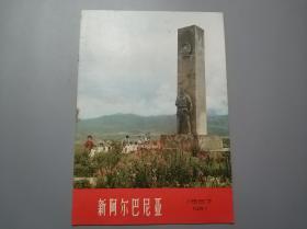 新阿尔巴尼亚(1967年第1期)
