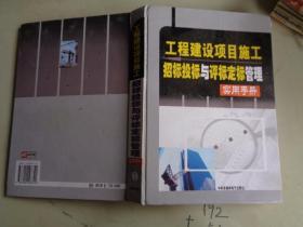 《工程建设项目施工招标投标与评标定标管理实用手册》